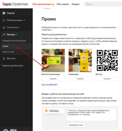 Как добавить Отзывы Яндекса на свой сайт?